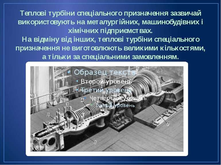 Теплові турбіни спеціального призначення зазвичай використовують на металургі...
