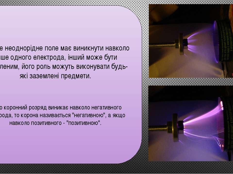 Сильне неоднорідне поле має виникнути навколо лише одного електрода, інший мо...