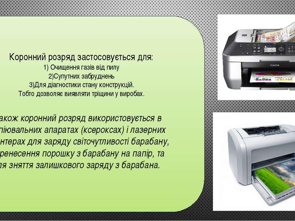 Коронний розряд застосовується для: 1) Очищення газів від пилу 2)Супутних заб...