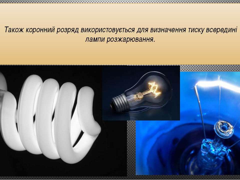 Також коронний розряд використовується для визначення тиску всередині лампи р...