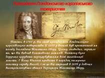 Президент Лондонського королівського товариства Пізніше, в 1703 р, він став п...