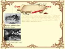 Дитинство Іссака Ньютона Школа в Грентхеме, в якій навчався Ньютон Клас в гре...