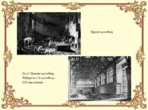 Кухня коледжу Холл Трініті-коледжу. Акварель 1-й половини XIX століття