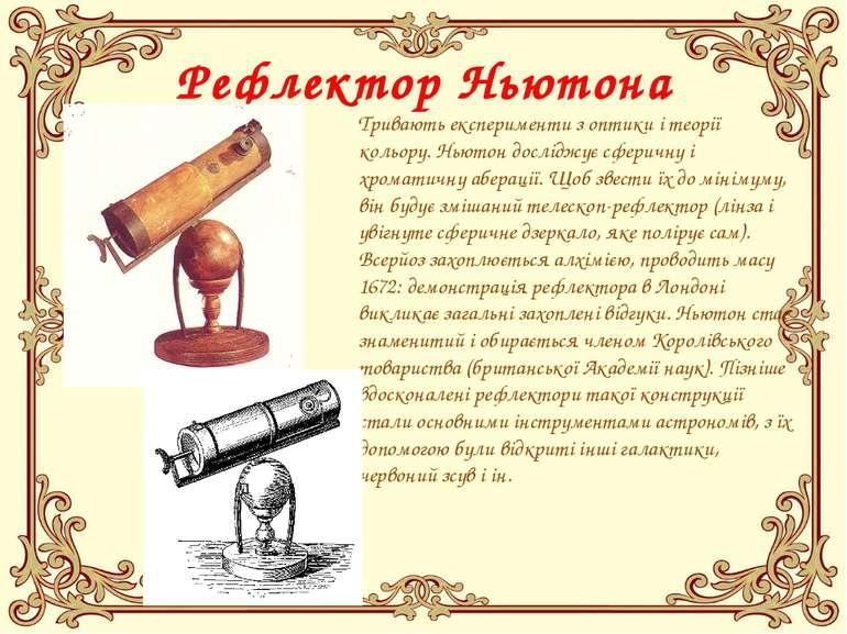 Рефлектор Ньютона Тривають експерименти з оптики і теорії кольору. Ньютон дос...