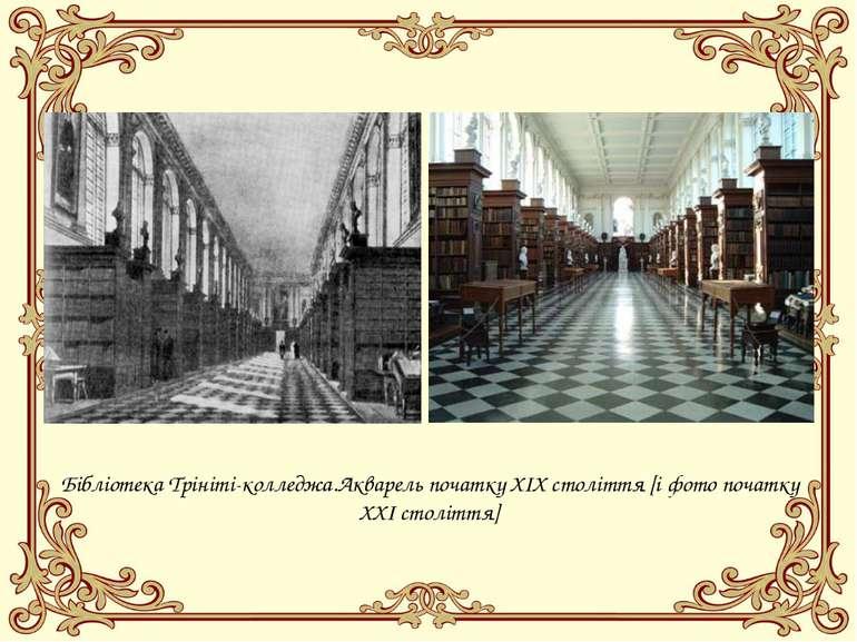Бібліотека Трініті-колледжа.Акварель початку XIX століття [і фото початку XXI...