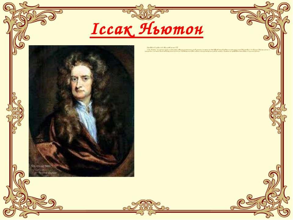 Іссак Ньютон Народився 25 грудня 1642 Помер 20 березня 1727 Ісаак Ньютон - ан...