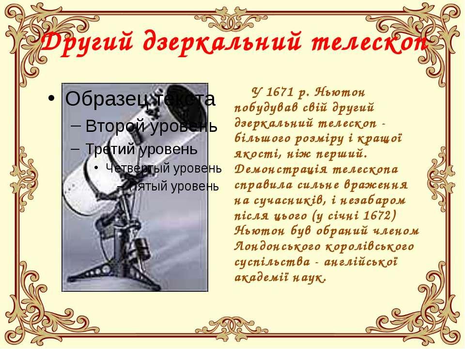 Другий дзеркальний телескоп У 1671 р. Ньютон побудував свій другий дзеркальни...