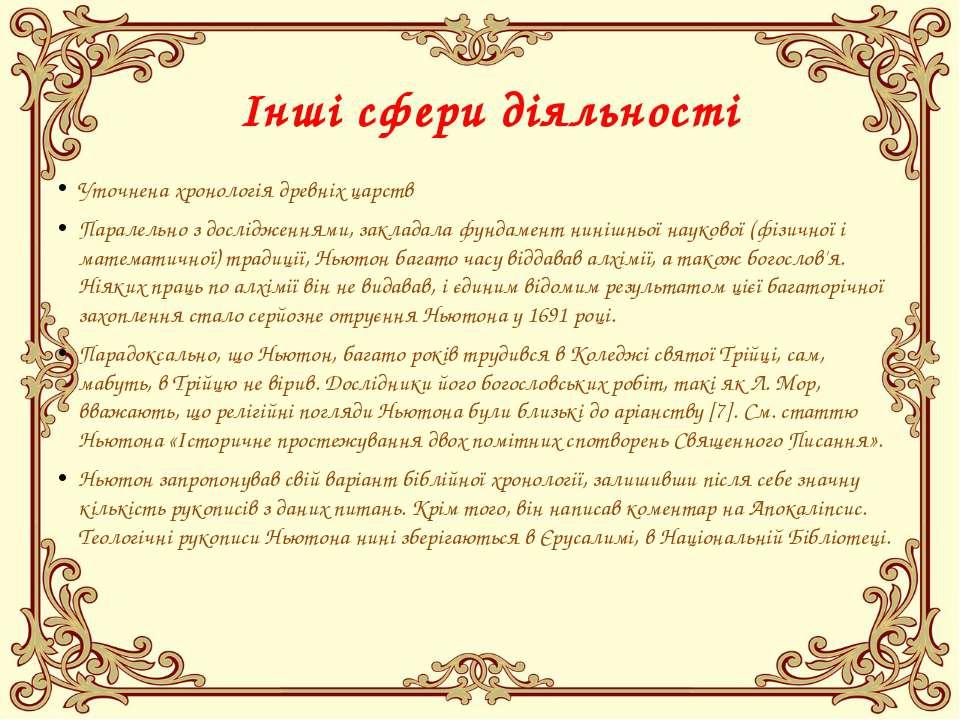 Інші сфери діяльності Уточнена хронологія древніх царств Паралельно з дослідж...