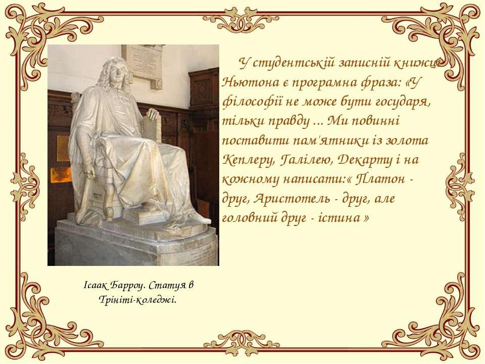 У студентській записній книжці Ньютона є програмна фраза: «У філософії не мож...