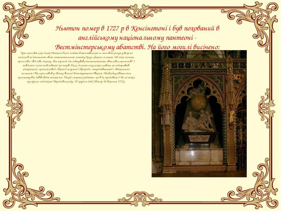 Ньютон помер в 1727 р в Кенсінгтоні і був похований в англійському національн...