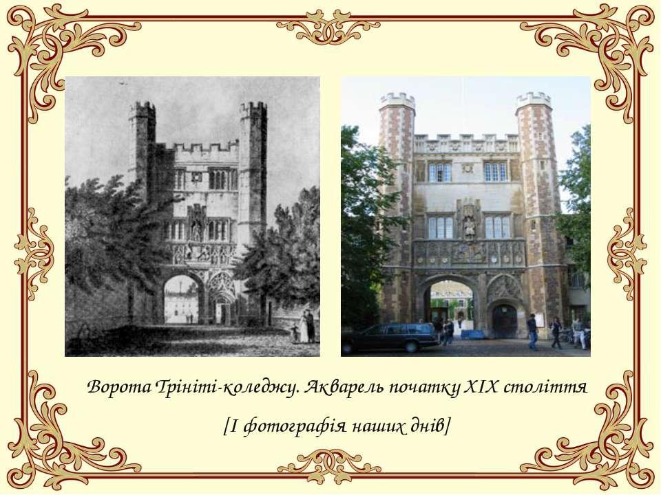 Ворота Трініті-коледжу. Акварель початку XIX століття [І фотографія наших днів]