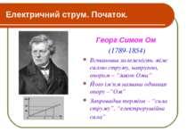 Електричний струм. Початок. Георг Симон Ом (1789-1854) Встановив залежність м...
