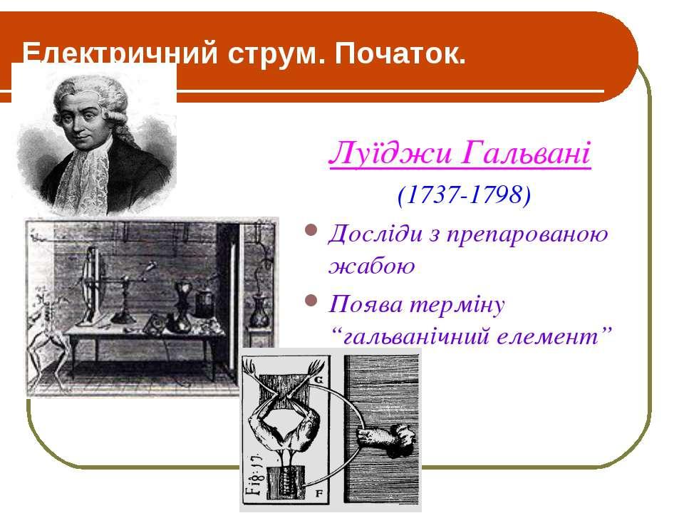 Електричний струм. Початок. Луїджи Гальвані (1737-1798) Досліди з препаровано...