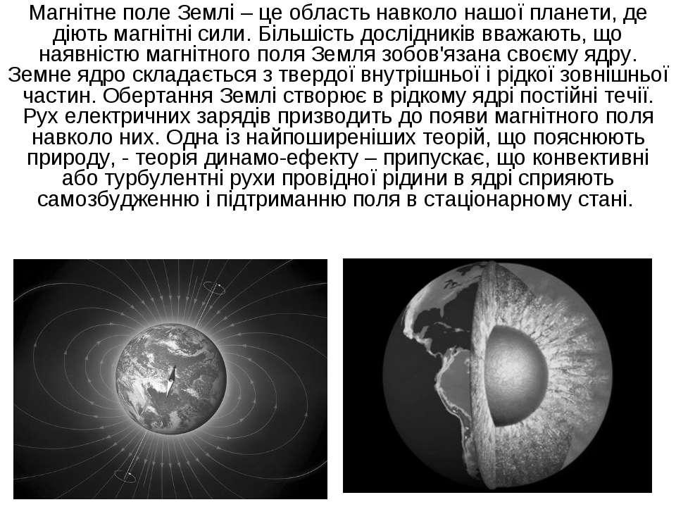 Магнітне поле Землі – це область навколо нашої планети, де діють магнітні сил...