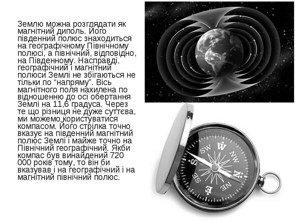 Землю можна розглядати як магнітний диполь. Його південний полюс знаходиться ...