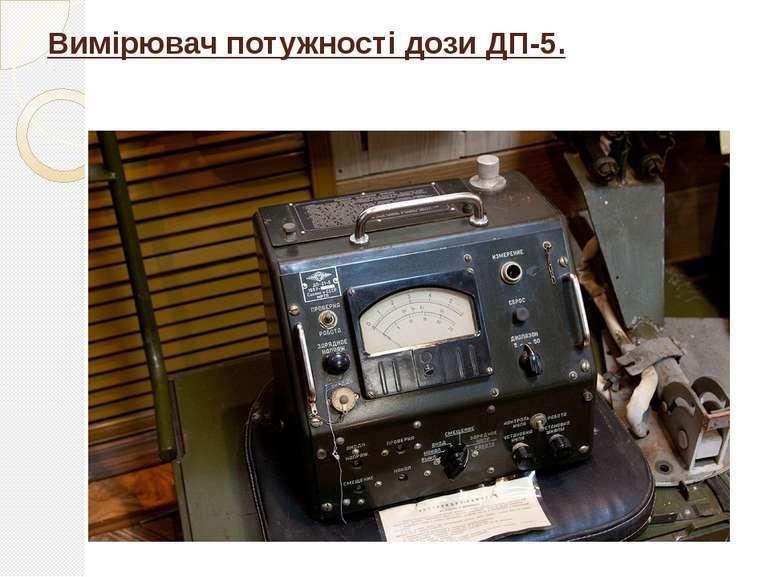 Вимірювач потужності дози ДП-5.