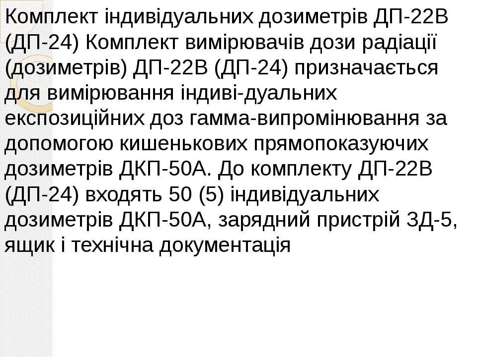 Комплект індивідуальних дозиметрів ДП-22В (ДП-24) Комплект вимірювачів дози р...