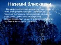 Наземні блискавки Виникають електронні лавини, що переходять в нитки електрич...