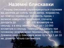 Розряд блискавки, характеризується струмами від десятків до сотень тисяч ампе...