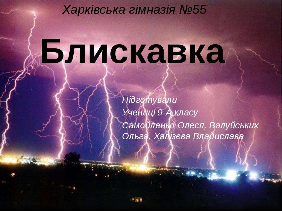 Блискавка Підготували Учениці 9-А класу Самойленко Олеся, Валуйських Ольга, Х...