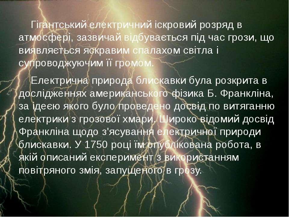 Гігантський електричний іскровий розряд в атмосфері, зазвичай відбувається пі...
