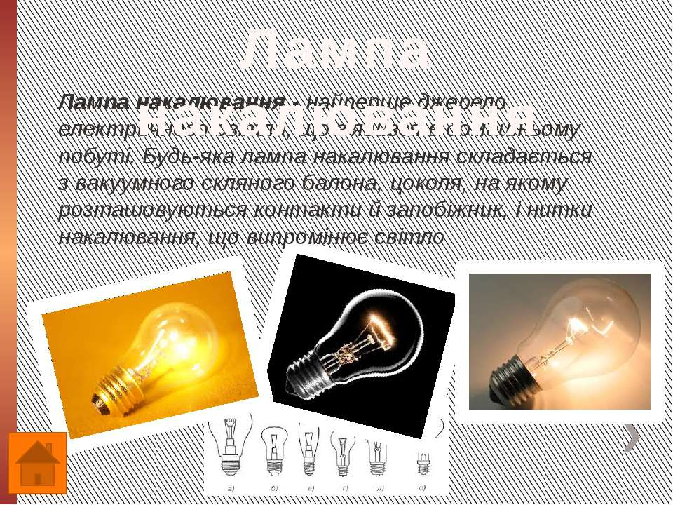 Світлодіод за принципом дій - це самий звичайний напівпровідник, у якого част...