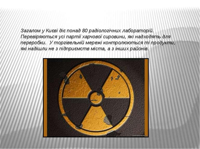 Загалом у Києві діє понад 80 радіологічних лабораторій. Перевіряються усі пар...
