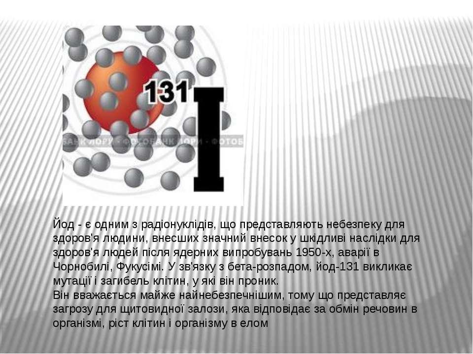 Йод - є одним з радіонуклідів, що представляють небезпеку для здоров'я людини...