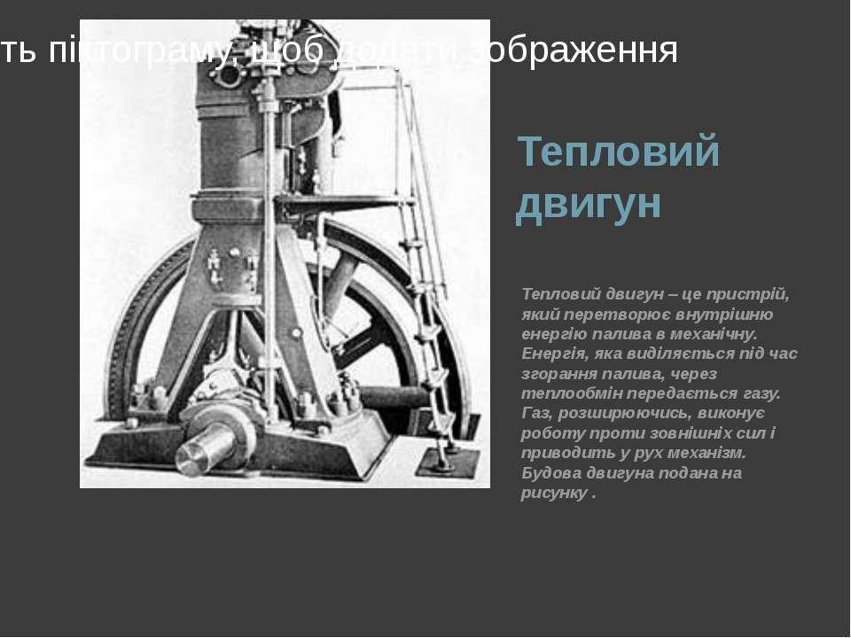 Тепловий двигун Тепловий двигун– це пристрій, який перетворює внутрішню енер...