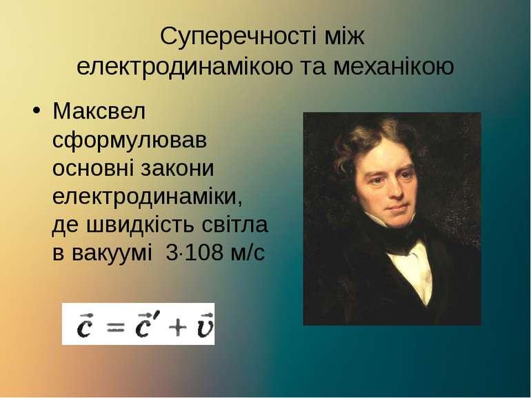 Суперечності між електродинамікою та механікою Максвел сформулював основні за...