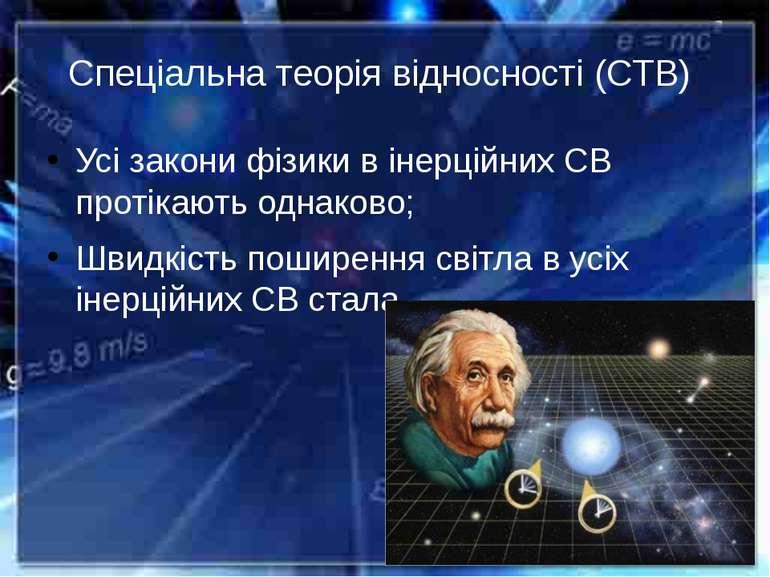 Спеціальна теорія відносності (СТВ) Усі закони фізики в інерційних СВ протіка...