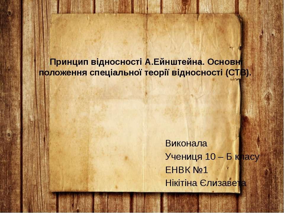 Принцип відносності А.Ейнштейна. Основні положення спеціальної теорії відносн...