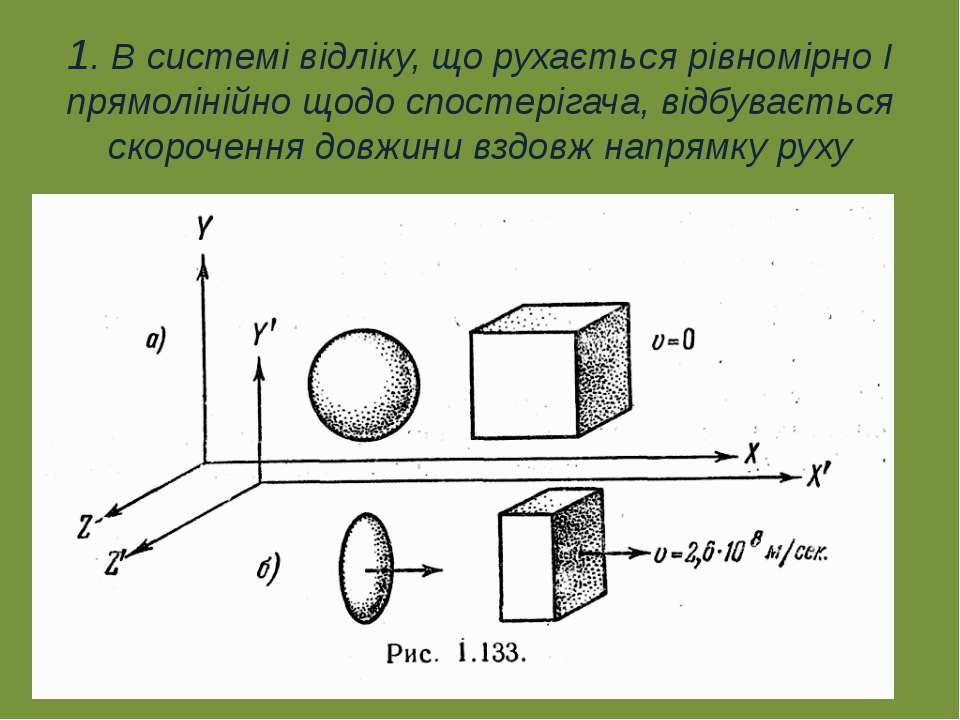 1. В системі відліку, що рухається рівномірно І прямолінійно щодо спостерігач...