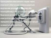 Проходження електричного струму через електроліт обов'язково супроводжується ...