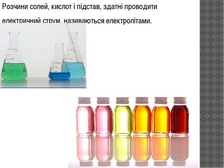 Розчини солей, кислот і підстав, здатні проводити електричний струм, називают...