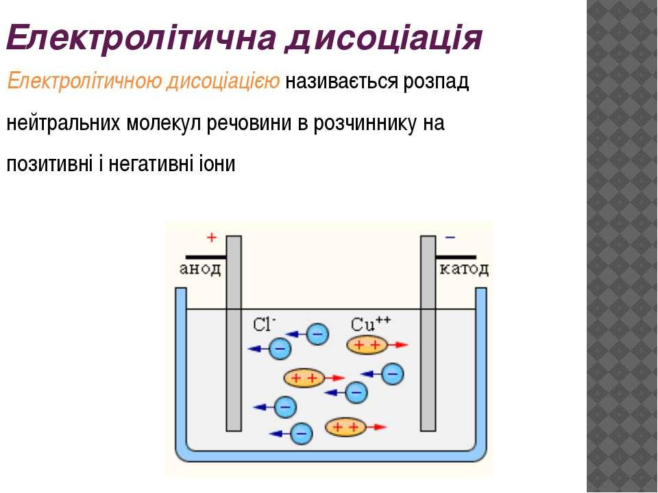 Електролітична дисоціація Електролітичною дисоціацією називається розпад нейт...