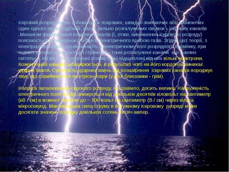 Іскровий розряд являє собою пучок яскравих, швидко зникаючих або змінюючих ...
