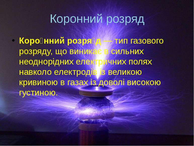 Коронний розряд Коро нний розря д— тип газового розряду, що виникає в сильни...