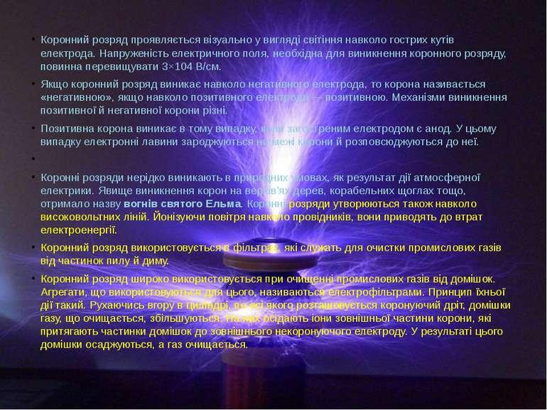 Коронний розряд проявляється візуально у вигляді світіння навколо гострих кут...
