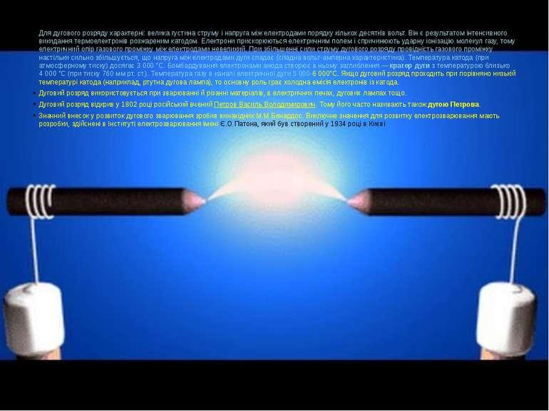 Для дугового розряду характерні: велика густина струму і напруга між електрод...