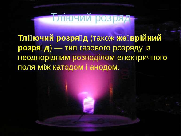 Тліючий розряд Тлі ючий розря д (також же врійний розря д)— тип газового роз...