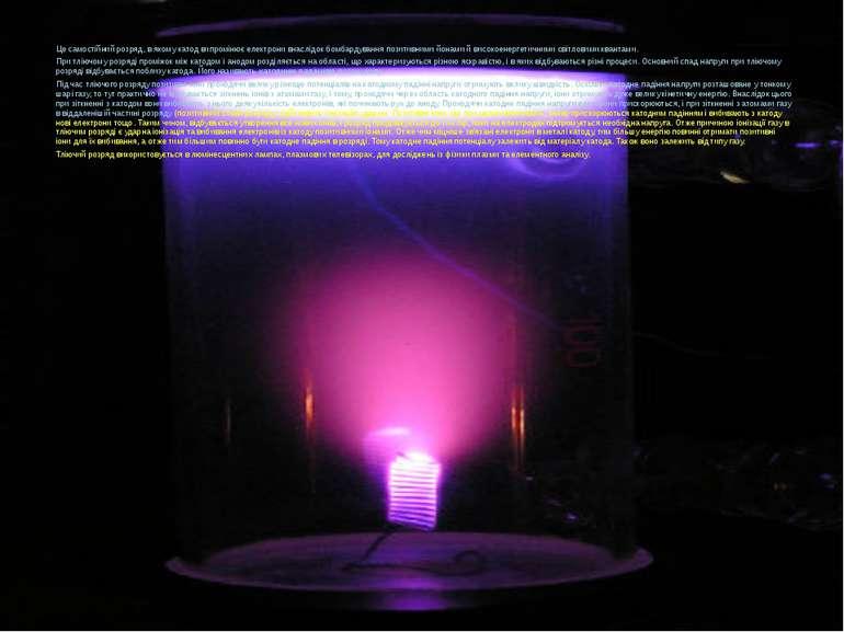 Це самостійний розряд, в якому катод випромінює електрони внаслідок бомбардув...
