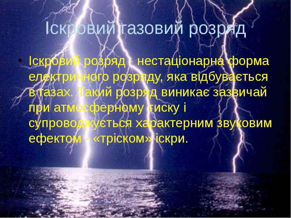 Іскровий газовий розряд Іскровий розряд - нестаціонарна форма електричного ро...