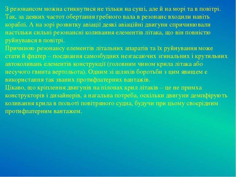 З резонансом можна стикнутися не тільки на суші, але й на морі та в повітрі. ...