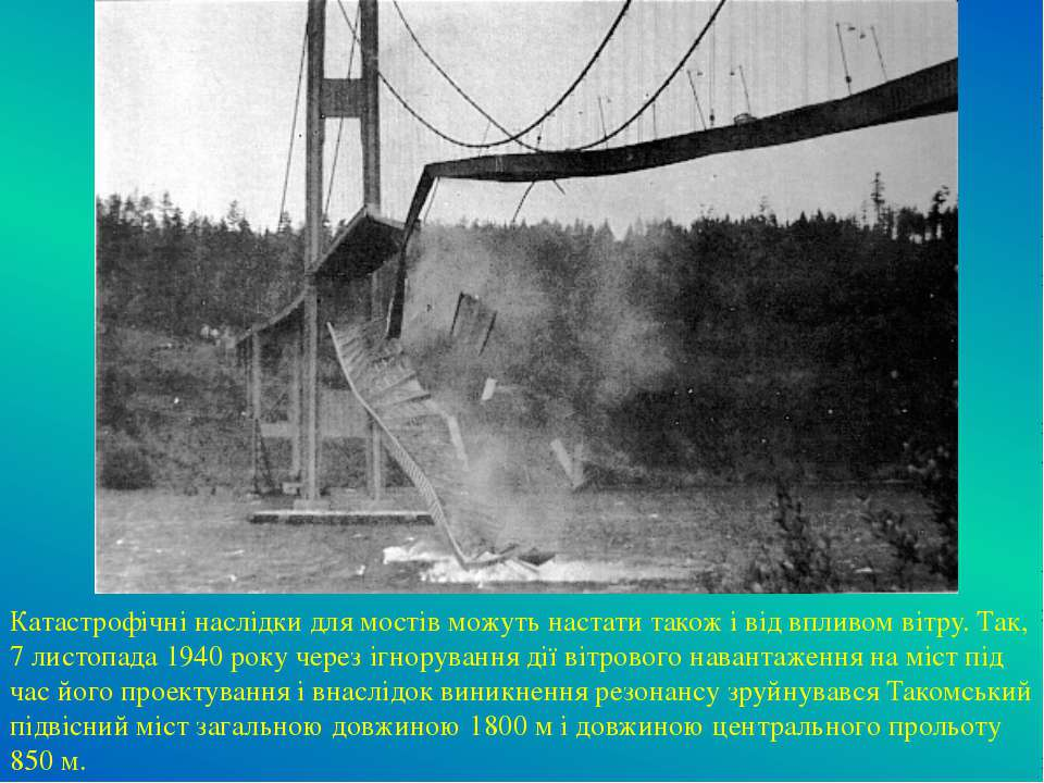 Катастрофічні наслідки для мостів можуть настати також і від впливом вітру. Т...