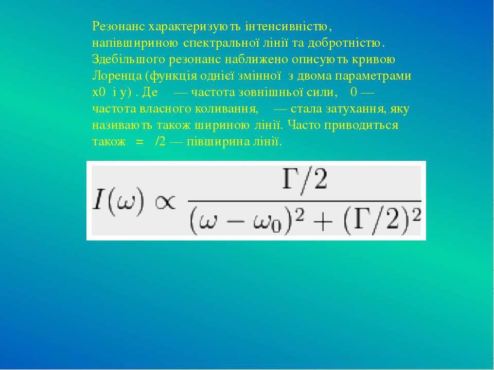 Резонанс характеризують інтенсивністю, напівшириною спектральної лінії тадоб...