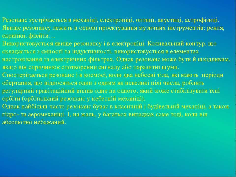 Резонанс зустрічається в механіці, електроніці, оптиці, акустиці, астрофізиці...