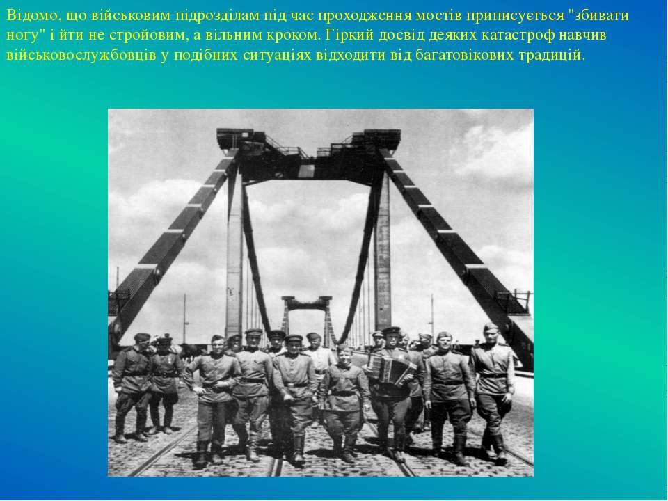 """Відомо, що військовим підрозділам під час проходження мостів приписується """"зб..."""