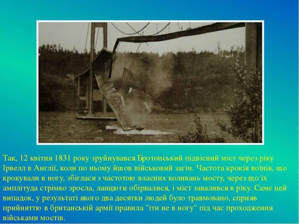 Так, 12 квітня 1831 року зруйнувався Бротонський підвісний міст через ріку Ір...