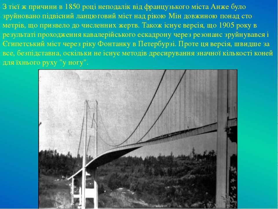 З тієї ж причини в 1850 році неподалік від французького міста Анже було зруйн...